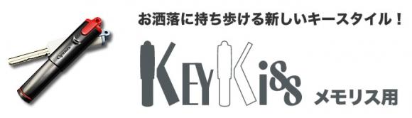 keykiss_memolis.jpg