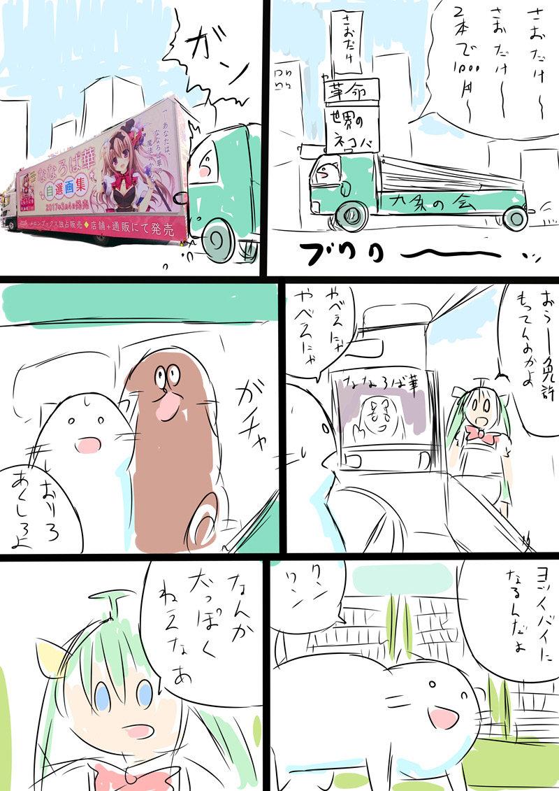 ネコバ事故