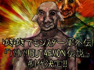 ユキモンG2