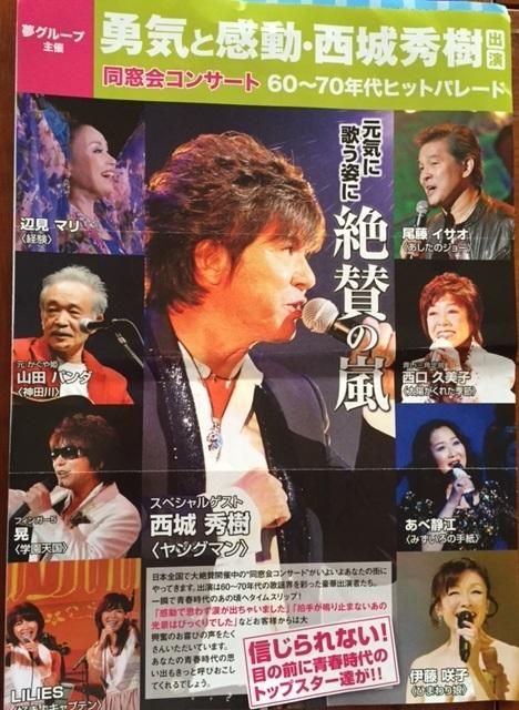 同窓会コンサート