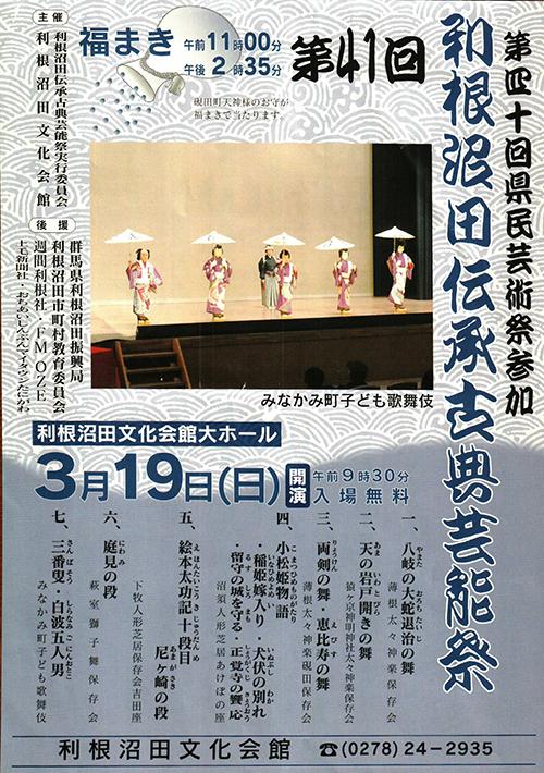 第41回利根沼田伝承古典芸能祭