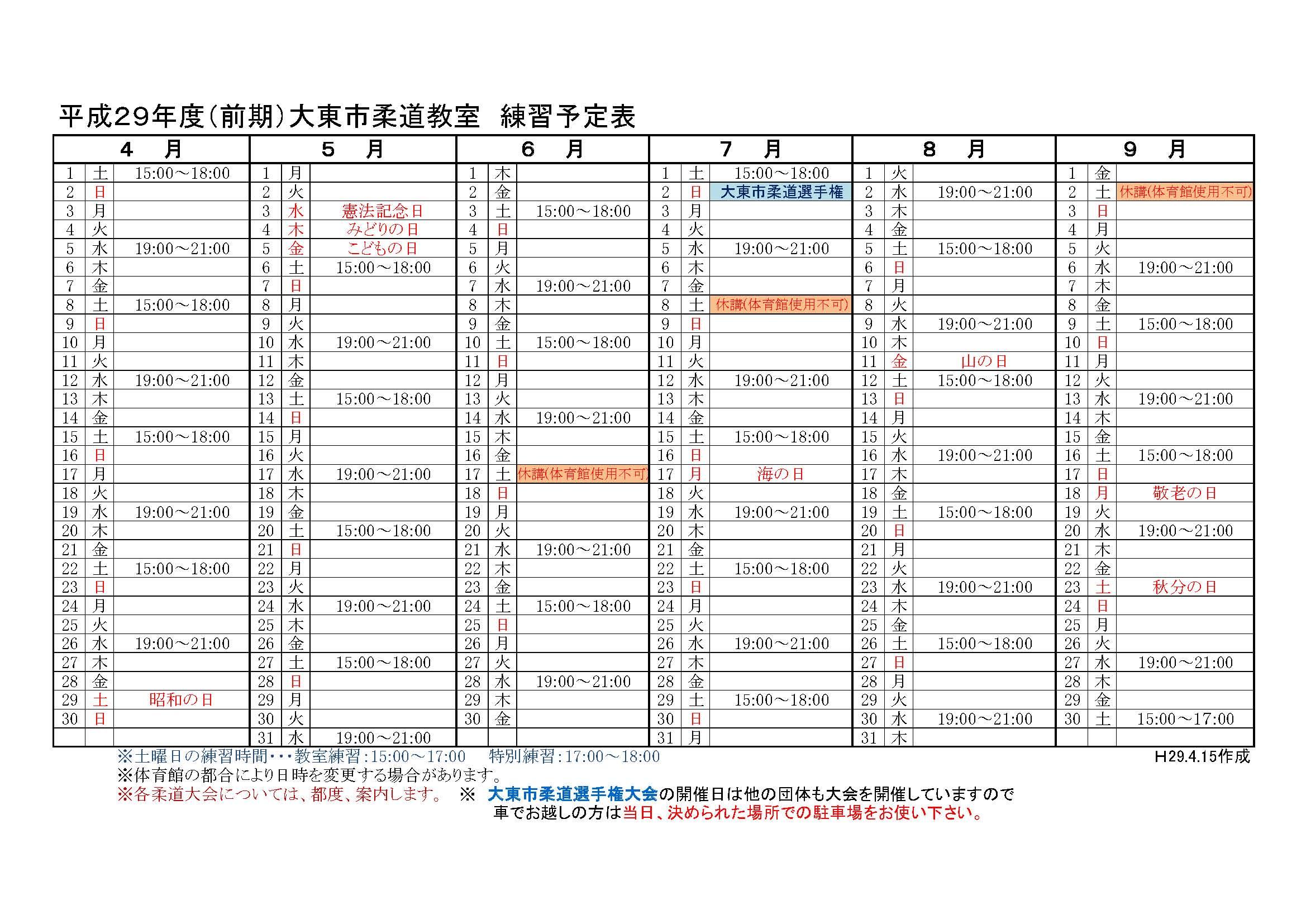 平成28年度 前期カレンダー