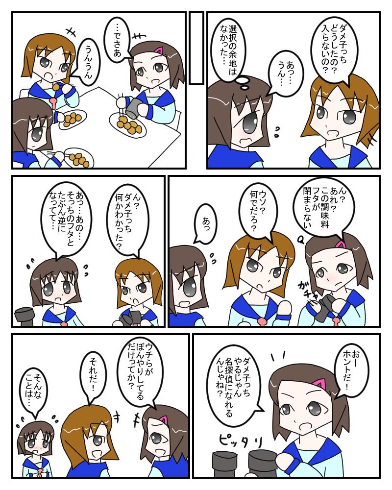 suiriryoku2.jpg
