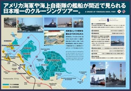 「YOKOSUKA軍港めぐり」 パンフレット2