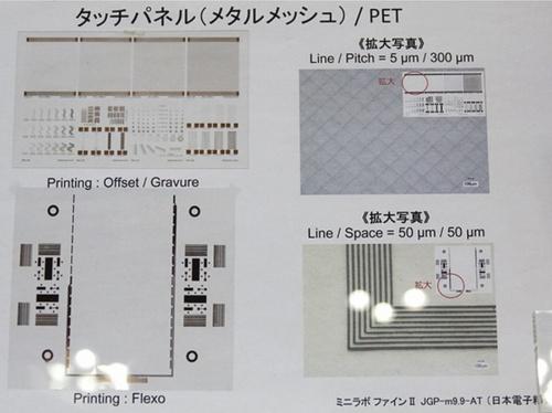 Ishihara-Chemical_Cu-nano-ink_image9.jpg