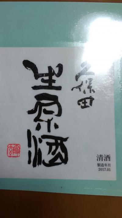 2017年2月久保田生原酒