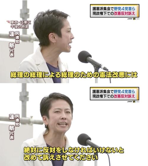【アホの民進党】蓮舫代表「総理の、総理による、総理のための憲法改悪には、絶対に反対しないといけない!」@護憲集会