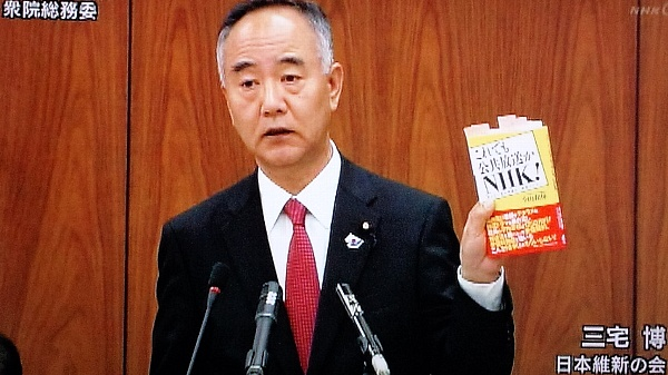 NHK予算委員会 三宅博氏『NHKは日本と日本人の敵だ!』職員の高額給与、偏向報道を斬る。