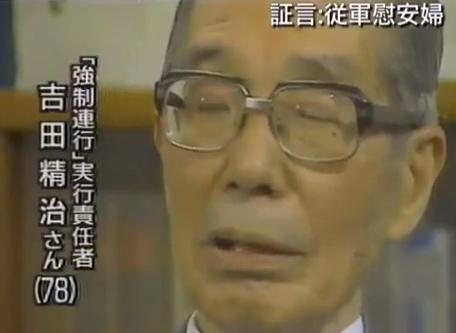『捏造TBS』吉田清治の偽証「日本軍が数万人の慰安婦狩りをした」「韓国からそんな事実はない」