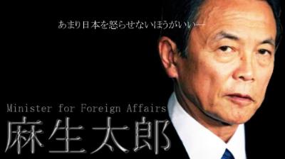 【コリアンプライド】麻生氏がスワップ交渉で激怒したことを暴露!韓国「借りてくれっていうなら借りてやらんこともない」wwwwwwwww