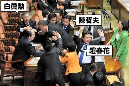 平成25年(2013年)、白眞勲は、日本の機密を保持するための「特定秘密保護法案」に猛反対し、 国会で陳哲郎たちと一緒に大暴れ!