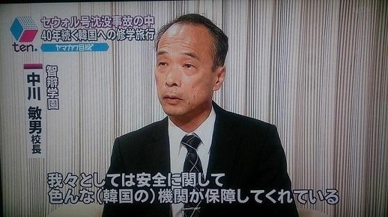 平成26年(2014年)4月、智辯学園は、セウォル号沈没事件の直後にもフェリーによる韓国修学旅行を強行した!