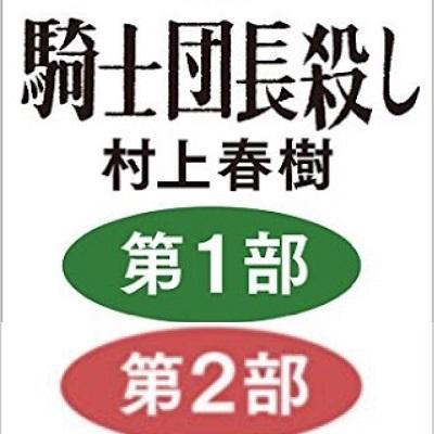 村上春樹の『騎士団長殺し』は南京大虐殺をステマ(宣伝)する反日小説!不買運動をしよう!