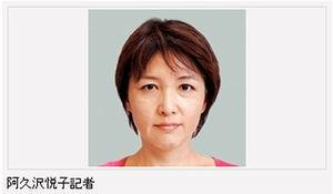 朝日新聞の阿久沢 悦子