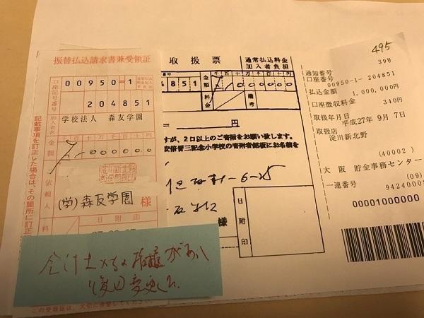 「安倍首相からの100万円」 振込表の現物