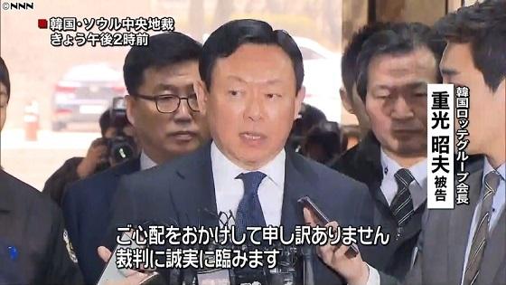 韓国ロッテ・重光昭夫会長は「心配おかけして、申し訳ない。裁判に誠実に臨みます」と述べた。