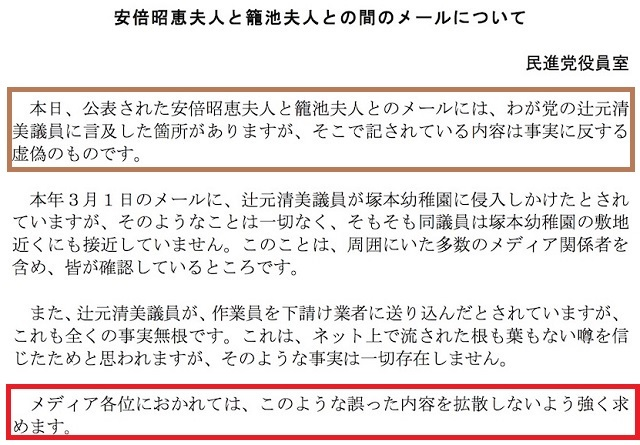【籠池メール】辻元清美氏に関する記述、民進「事実に反する虚偽」と否定 メディア各位に拡散しないよう要求