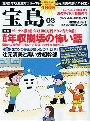 宝島 2010年 02月号
