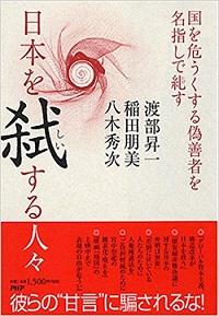 日本を弑(しい)する人々−国を危うくする偽善者を名指しで糾す渡部昇一・稲田朋美・八木秀次