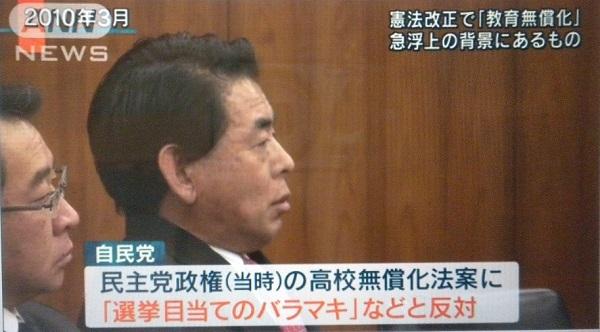 かつて平成22年(2010年)3月に自民党は、民主党政権の高校無償化法案に「選挙目当てのバラマキ」などと猛反対していた!