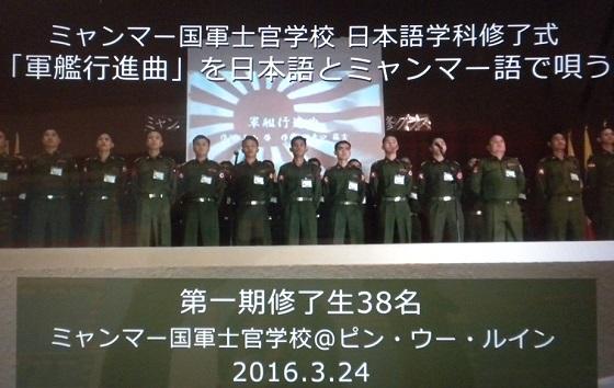 修了式で旭日旗の映像を背景にして「軍艦行進曲」を歌うミャンマー国軍士官学校修了生