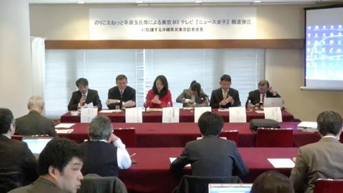 【動画】のりこえねっとによる東京MXテレビ言論弾圧を許さない沖縄県民記者会見  しばき隊の野間さん、安田浩一さんが記者席に