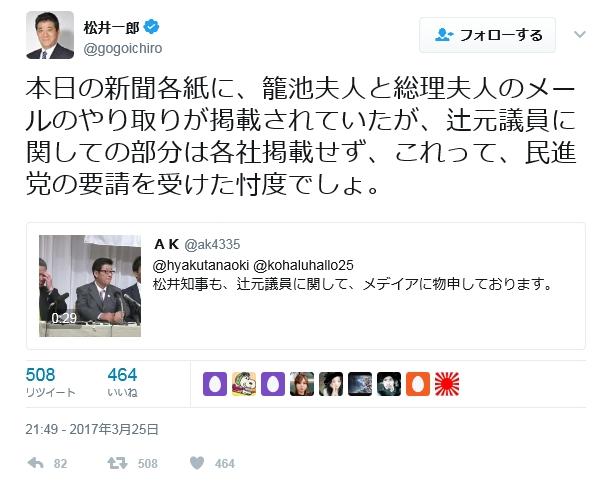 松井一郎さんがAKをリツイートしました 本日の新聞各紙に、籠池夫人と総理夫人のメールのやり取りが掲載されていたが、辻元議員に関しての部分は各社掲載せず、これって、民進党の要請を受けた忖度でしょ