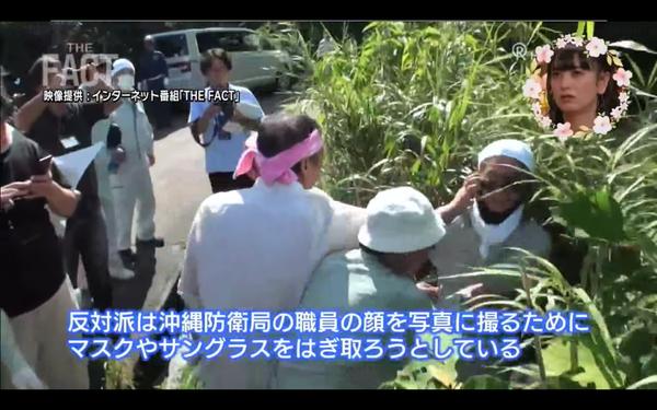 おおお、この動画が【ノーカット配信】沖縄ヘリパッド移設反対派リーダーが逮捕~これが暴力行為の決定的証拠だ!【ザ・ファクト】