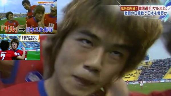 2011年、奇誠庸(キ・ソンヨン)がカメラの前に走って行き、日本人を人種差別するために左手で顔をかくしぐさの「猿セレモニー」をして国際問題となった際に、苦し紛れに「観客席にあった旭日旗を見た時は涙が出る思