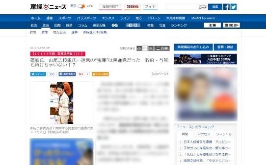 産経新聞が「辻元清美問題」で民進党を改めて挑発「訴えることができるものなら訴えてみろ」
