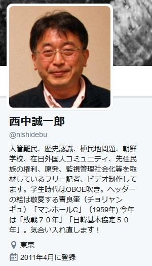 西中誠一郎!今村復興大臣を怒らせた記者は誰と話題に!西中誠一郎氏