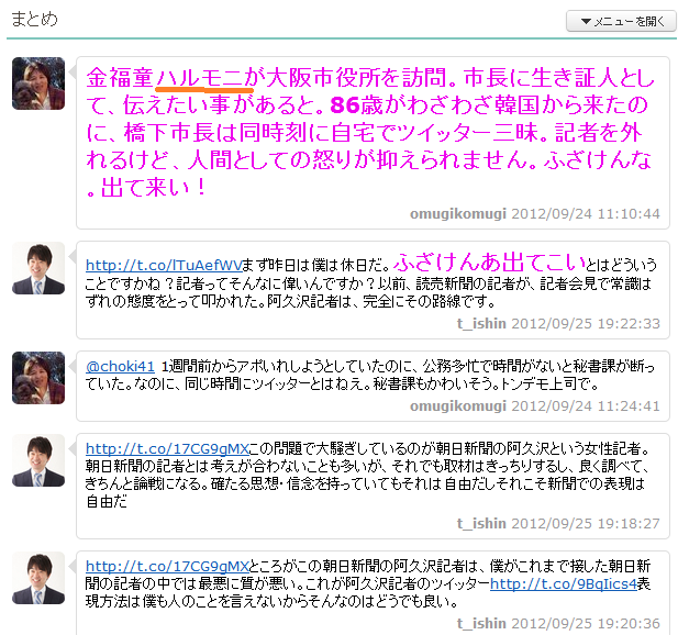 朝日新聞社・阿久沢悦子記者が休日の橋下徹に「金福童ハルモニが大阪市役所を訪問したのにツイッターやってる・・・ふざけんな。出て来い!」と暴言を吐く