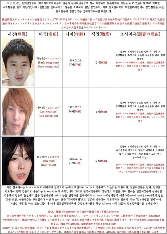 6ヘイトスピーチを受けた自称韓国人俳優、日本人女性のナンパ動画を生配信して収益を上げていた