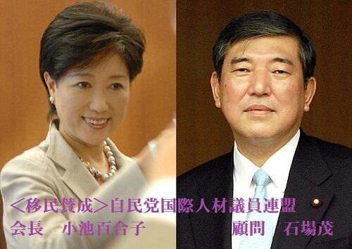 小池百合子は、「自民党国際人材議員連盟」会長。外国人の単純労働者(事実上の移民)の大量受け入れ推進派だ!