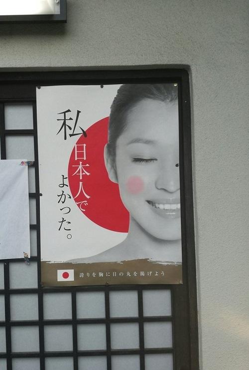 京都のあっちこっちにあったポスター。怖かった