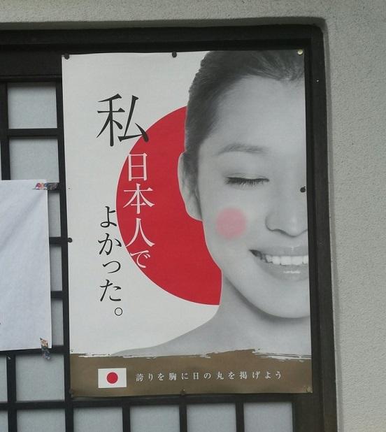 「私日本人でよかった。誇りを胸に日の丸を掲げよう」ポスター