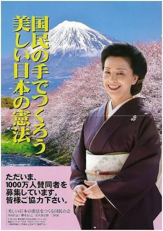 気になったから調べたら出るわ出るわ 神社本庁のポスターなんだー へー 櫻井よしこのもいろんな神社に置かれてんだねー 改憲のやつだよなー