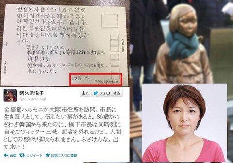朝日新聞の記者みたいですね、さすがクソ朝日#阿久沢悦子