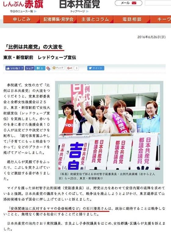 2016年6月25日、新宿で共産党「女性大街頭宣伝(レッドウェーブ宣伝)」で街頭演説!