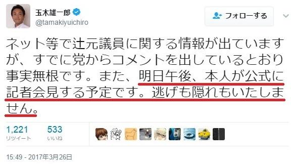 玉木雄一郎「ネット等で辻元議員に関する情報が出ていますが、すでに党からコメントを出しているとおり事実無根です。また、明日午後、本人が公式に記者会見する予定です。逃げも隠れもいたしません。」
