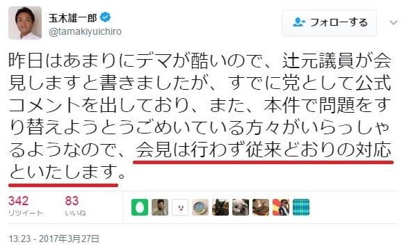 玉木雄一郎「昨日はあまりにデマが酷いので、辻元議員が会見しますと書きましたが、、会見は行わず従来どおりの対応といたします。」