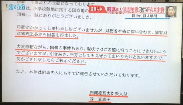 内閣総理大臣夫人付の谷査恵子さんから籠池理事長に送ったFAXは、こちら