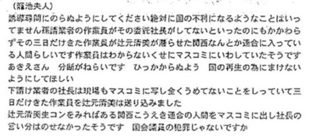 平成29年年3月24日、昭恵夫人と籠池妻のメールが公表され、【辻元清美の悪事】が発覚!
