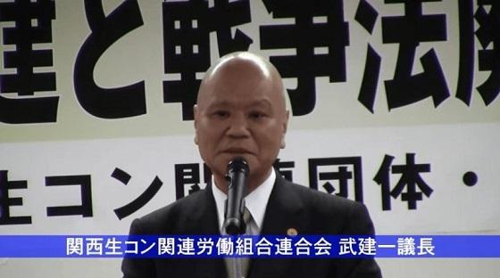 <親北朝鮮>連帯労組関西生コン支部委員長 武健一