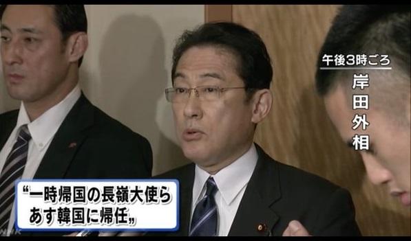 岸田文雄外務大臣は4月3日午後、ニセ慰安婦像の設置に対して一時帰国させている韓国駐在の長嶺大使と森本釜山総領事らを4日、韓国に戻す方針を明らかにした。