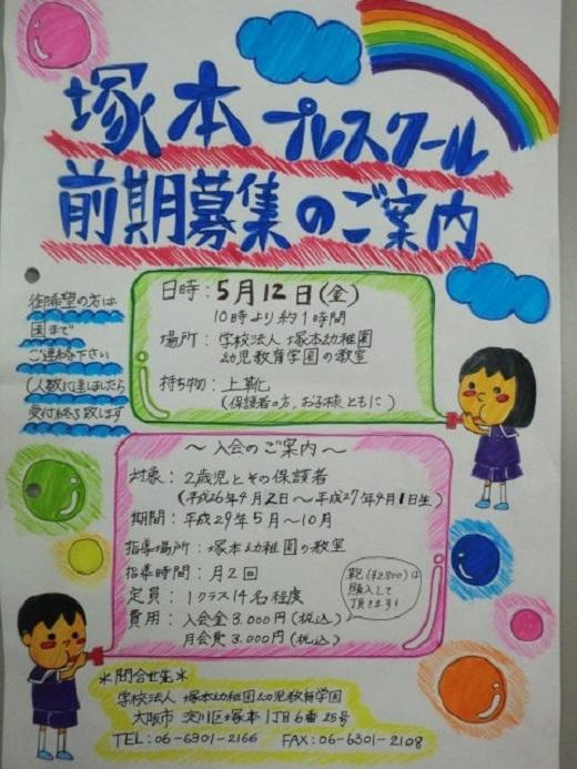 平成29年度 塚本プレスクール前期募集のご案内