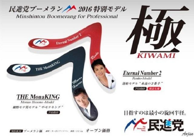 細野豪志 民が作成した民進党のブーメラン広告、クオリティが高すぎると話題にww蓮舫