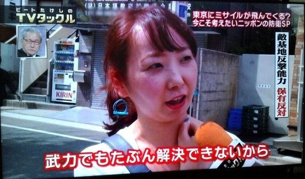 「TVタックル」の街の声に共産党デモ要員の石川澄恵が登場!敵基地反撃能力の保有に反対の意見!テロ朝が街頭インタビューで仕込み