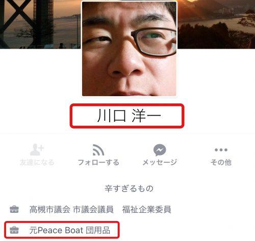 この川口洋一さん、フェイスブックで検索すると職業は高槻市議会議員で、以前の職場はピースボートとなっている。軽くググってみると辻元清美議員の元秘書という情報まで出てくる。