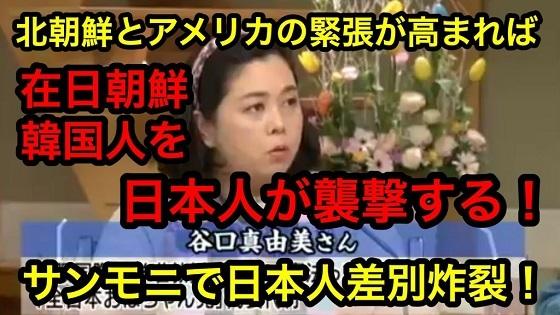谷口真由美「日本人が在日韓国人を襲撃する」TBSサンモニ発言の全文書き起こし